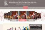 Дизайн сайта Воронежского Областного Центра Культуры и Кино