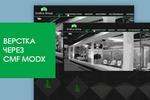 Верстка и управление через CMS MODx