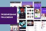 Проектирование интерфейсов сайтов и мобильных приложений