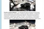 """""""Платиновый"""" внедорожник Porsche Cayenne"""