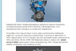 Новый двигатель EcoBlue компании Ford
