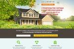 Дизайн и верстка лендинга для строительной компании