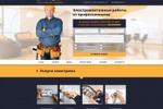 Дизайн и верстка лендинга для электромонтажной компании