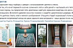 Пост_Декор цветным стеклом. Часть 2