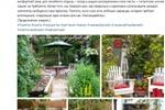 Пост_15 креативных идей для создания маленького сада