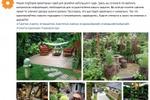 Пост_Идеи для создания маленького сада