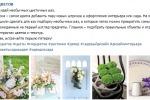 Пост_10 идей необычных цветочных ваз.