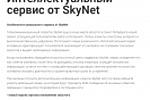 Новый Интеллектуальный сервис от SkyNet