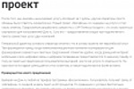 Статья_Мегафон и Дом.ru запускают совместный проект