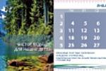 """Фирменный стиль """"Инлайф"""" Календарь-трио 1"""