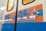 """Именной состав метро """"25 лет во имя жизни"""""""