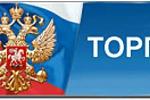 Сбор и выборка данных по торгам с сайта http://torgi.gov.ru/