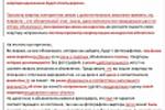 Редактура в ворде книги о продаже квартир (1/3)