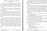 ВКР по менеджменту: Эффективность деятельности организации