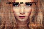"""Статья по эзотерике """"Заговор на красоту"""""""