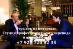 Перевод видео: бизнес-интервью