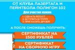 Реклама конкурса для Лазертага Полигон 102