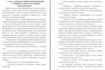Курсовая по финансовому менеджменту: Источники финансирования