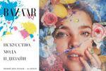 Ситиборд Harper's Bazaar
