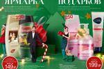 Новогодний каталог Avon (продуктовая съемка и модельная)