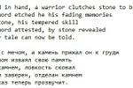 Пример эквиритмического стихотворного перевода с английского