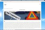 SEO текст для информационного портала: Автоюрист