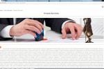 SEO текст для информационного портала: Нотариус