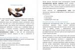 Сео-статья о ортопедической обуви