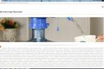 SEO текст для информационного портала: Доставка воды