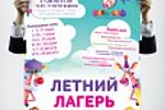 Плакат для летнего лагеря
