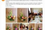 """Пост_Экибана_для компании """"7 цветов"""""""