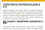 Статья_Оперативное оформление дома в бти