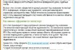 Статья_Срочно нужен БТИ технический паспорт