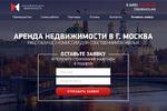 "Landing Page ""Аренда недвижимости в Москве"""