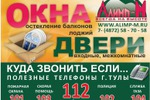 листовка Алимп-М