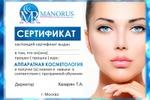 сертификат для MANORUS