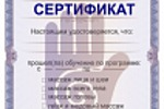 сертификат школа массажа