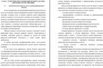 ВКР: Финансовый анализ деятельности организации