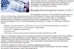 Бухгалтерское обслуживание на принципах аутсорсинга от RICC