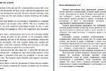 Перевод статьи по ИТ с английского на русский 4