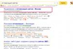 ТОП 1 по запросу Оптимизация сайтов
