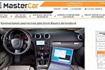 MasterCar