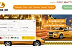 Служба городского такси