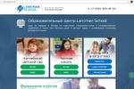 SMS-шлюз для Образовательного Центра Lancman School