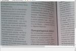 Программа для облегчения чтения книг слабовидящими людям