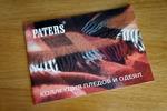 Каталог Paters