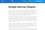 Google обогнал Яндекс - для сайта MyInternetShop