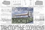 Мосты Путепроводы Обследования