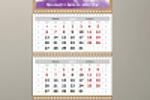Разработка дизайна календаря для букетной кухни Бон-Бон