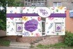 Оформление фасада цветочного салона Бон-Бон